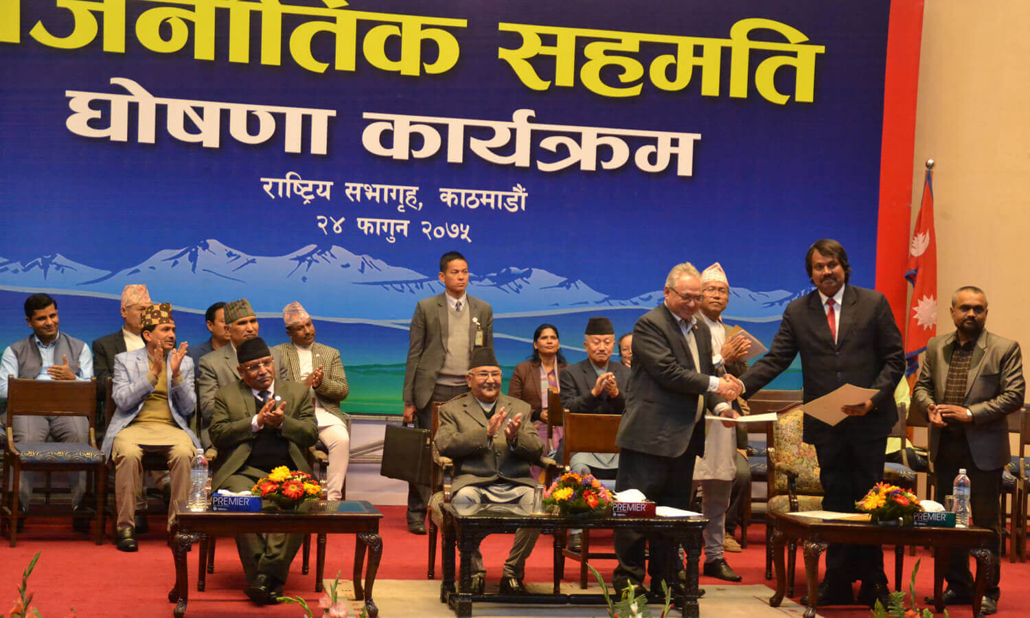 CK Raut agreement with the government