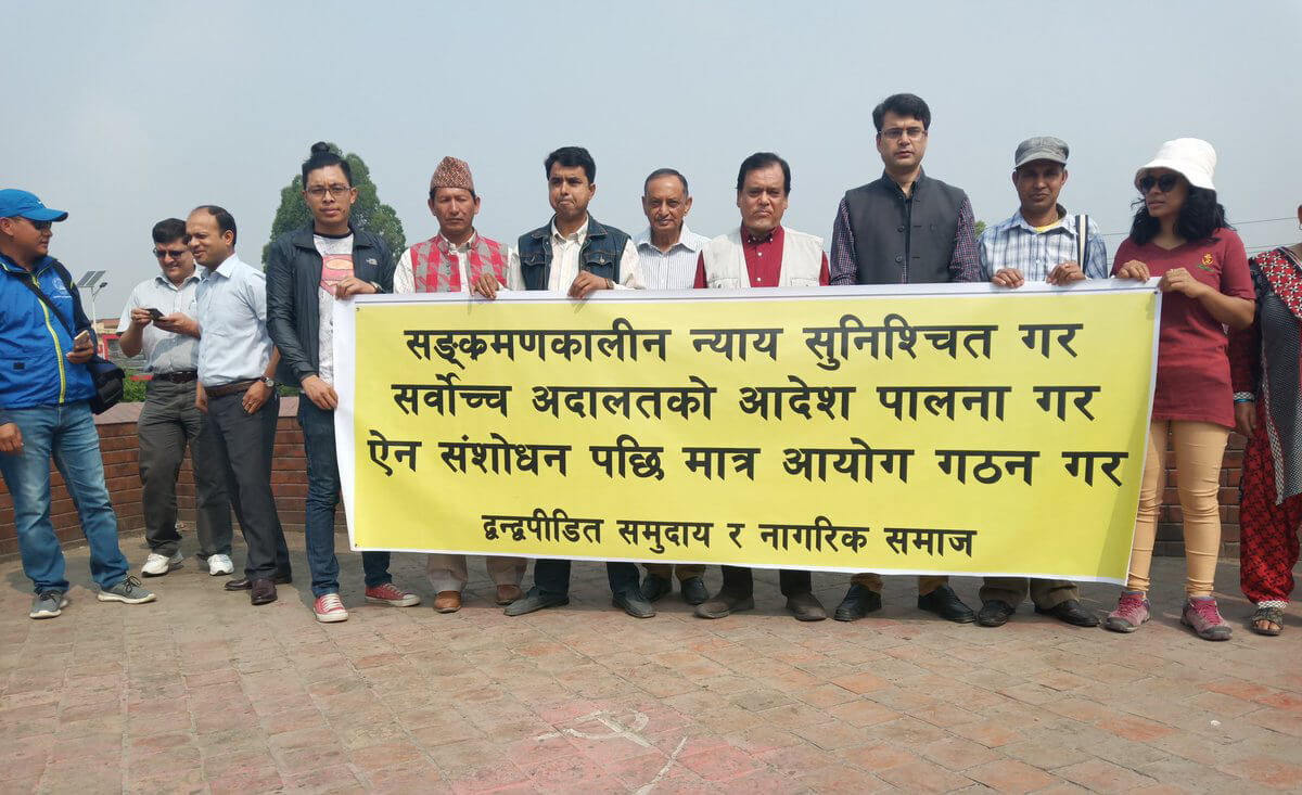 Nepal's human rights act
