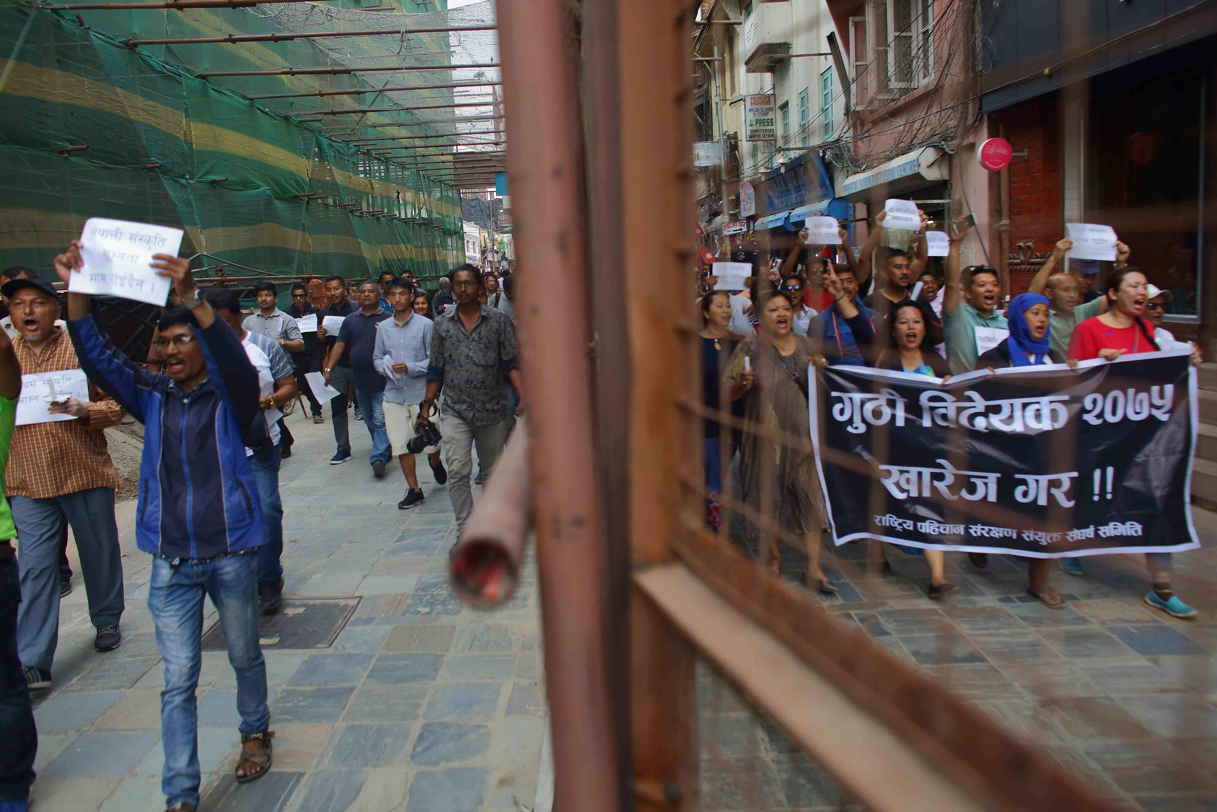 guthi protest