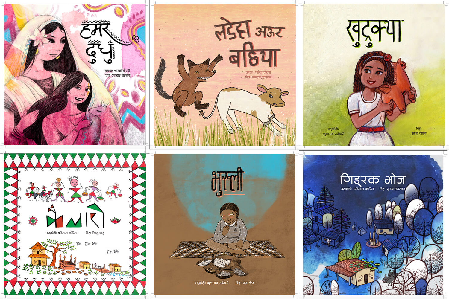 Milestone in Tharu children's literature